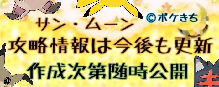 ポケモン(ウルトラ)サンムーン 固定シンボルの乱数調整のやり方